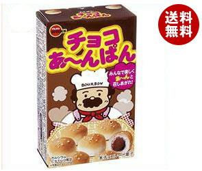 【送料無料】 ブルボン チョコあ~んぱん 44g×10個入 ※北海道・沖縄・離島は別途送料が必要。