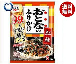 【送料無料】 永谷園 おとなのふりかけ 紅鮭 11.5g×10袋入 ※北海道・沖縄・離島は別途送料が必要。