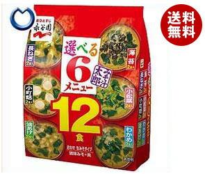 【送料無料】 永谷園 みそ汁太郎12食 162.2g×5袋入 ※北海道・沖縄・離島は別途送料が必要。