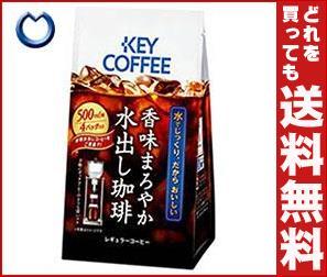 【送料無料】 KEY COFFEE(キーコーヒー) 香味まろやか 水出し珈琲 (35g×4袋)×6袋入 ※北海道・沖縄・離島は別途送料が必要。