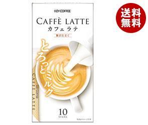 【送料無料】【2ケースセット】 KEY COFFEE(キーコーヒー) カフェ・オ・レ 贅沢仕立て 8.1g×10本×6箱入×(2ケース) ※北海道・沖縄・離島は別途送料が必要。