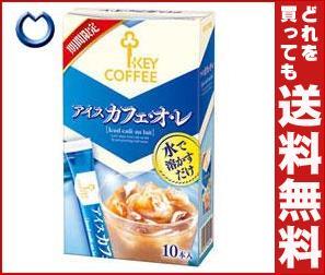 【送料無料】 KEY COFFEE(キーコーヒー) アイス カフェ・オ・レ 12g×10本×6箱入 ※北海道・沖縄・離島は別途送料が必要。