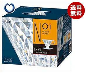 【送料無料】 KEY COFFEE(キーコーヒー) Noi(ノイ) クリスタルドリッパー 1個×24箱入 ※北海道・沖縄・離島は別途送料が必要。