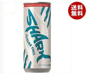 【送料無料】 アンタレスコーポレーション SHARK(シャーク) シュガーフリー 250ml缶×24本入 ※北海道・沖縄・離島は別途送料が必要。