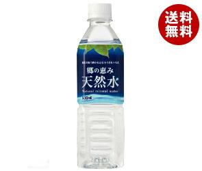 【送料無料】 ミツウロコ 郷の恵み天然水 500mlペットボトル×24本入 ※北海道・沖縄・離島は別途送料が必要。