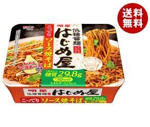 【送料無料】 明星食品 低糖質麺 はじめ屋 こってりソース焼きそば 121g×12個入 ※北海道・沖縄・離島は別途送料が必要。