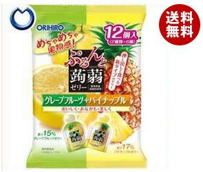 【送料無料】 オリヒロ ぷるんと蒟蒻ゼリー グレープフルーツ+パイナップル 20gパウチ×12個×12袋入 ※北海道・沖縄・離島は別途送料が必要。