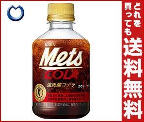 【送料無料】【2ケースセット】 キリン Mets(メッツ) コーラ 【特定保健用食品 特保】 270mlペットボトル×24本入×(2ケース) ※北海道・沖縄・離島は別途送料が必要。