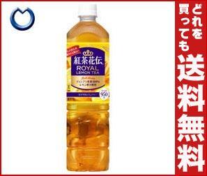 【送料無料】 コカコーラ 紅茶花伝 ロイヤルレモンティー 950mlペットボトル×12本入 ※北海道・沖縄・離島は別途送料が必要。