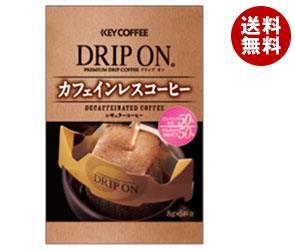 【送料無料】 KEY COFFEE(キーコーヒー) ドリップ オン カフェインレスコーヒー (7.5g×5袋)×5箱入 ※北海道・沖縄・離島は別途送料が必要。
