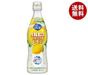 【送料無料】 カルピス カルピス(CALPIS) レモン 470mlペットボトル×12本入 ※北海道・沖縄・離島は別途送料が必要。