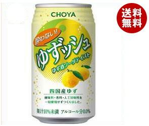 【送料無料】 チョーヤ 酔わないゆずッシュ 350ml缶×24本入 ※北海道・沖縄・離島は別途送料が必要。
