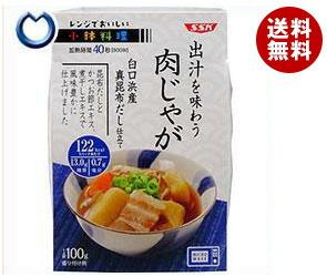 【送料無料】 SSK レンジでおいしい! 小鉢料理 出汁を味わう肉じゃが 100g×12個入 ※北海道・沖縄・離島は別途送料が必要。