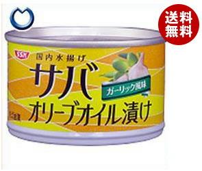 【送料無料】 SSK サバ オリーブオイル漬け (ガーリック風味) 140g×24個入 ※北海道・沖縄・離島は別途送料が必要。