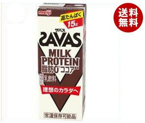 【送料無料】 明治 (ザバス)ミルクプロテイン 脂肪ゼロ ココア風味 200ml紙パック×24本入 ※北海道・沖縄・離島は別途送料が必要。
