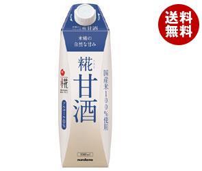 【送料無料】【2ケースセット】 マルコメ プラス糀 米糀から作った糀甘酒LL 1000ml紙パック×6本入×(2ケース) ※北海道・沖縄・離島は別途送料が必要。