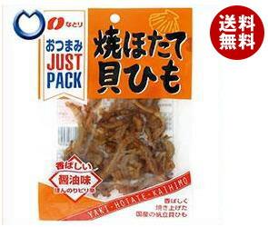 【送料無料】 なとり JUSTPACK(ジャストパック) 焼ほたて貝ひも 16g×10袋入 ※北海道・沖縄・離島は別途送料が必要。