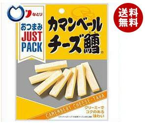 【送料無料】 なとり JUSTPACK(ジャストパック) カマンベールチーズ鱈 21g×10袋入 ※北海道・沖縄・離島は別途送料が必要。