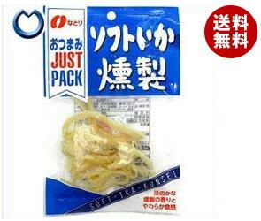 【送料無料】 なとり JUSTPACK(ジャストパック) ソフトイカ燻製 17g×10袋入 ※北海道・沖縄・離島は別途送料が必要。