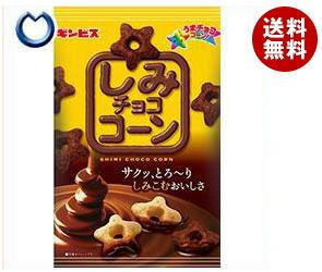 【送料無料】【2ケースセット】 ギンビス しみチョココーン 70g×12個入×(2ケース) ※北海道・沖縄・離島は別途送料が必要。