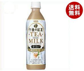 【送料無料】 キリン 午後の紅茶 ティー ウィズ ミルク 500mlペットボトル×24本入 ※北海道・沖縄・離島は別途送料が必要。
