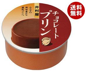 【送料無料】 井村屋 缶チョコレートプリン 75g×32(8×4)個入 ※北海道・沖縄・離島は別途送料が必要。
