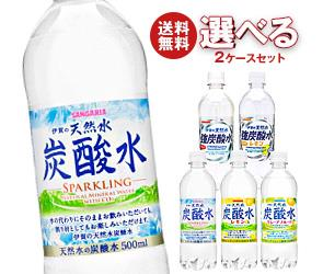 【送料無料】 サンガリア 炭酸水 500mlペットボトル 選べる2ケースセット 500mlペットボトル×48(24×2)本入 ※北海道・沖縄・離島は別途送料が必要。