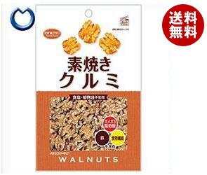 【送料無料】 共立食品 素焼きクルミ 徳用 200g×12袋入 ※北海道・沖縄・離島は別途送料が必要。