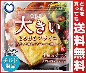 【送料無料】 【チルド(冷蔵)商品】 QBB 大きいスライス4種の チーズブレンド 5枚入 115g×12袋入 ※北海道・沖縄・離島は別途送料が必要。