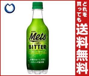 【送料無料】【2ケースセット】 キリン Mets(メッツ) ザ・ビター 450mlペットボトル×24本入×(2ケース) ※北海道・沖縄・離島は別途送料が必要。