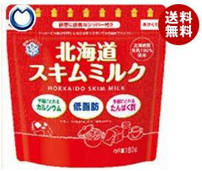 【送料無料】 雪印メグミルク 北海道スキムミルク 180g×12袋入 ※北海道・沖縄・離島は別途送料が必要。