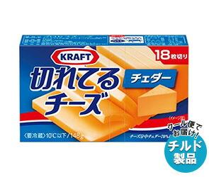 【送料無料】 【チルド(冷蔵)商品】 森永乳業 KRAFT(クラフト) 切れてるチーズ チェダー 148g×12個入 ※北海道・沖縄・離島は別途送料が必要。