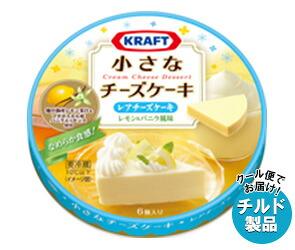 【送料無料】 【チルド(冷蔵)商品】 森永乳業 KRAFT(クラフト) 小さなチーズケーキ レアチーズケーキ 102g×12個入 ※北海道・沖縄・離島は別途送料が必要。