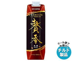 【送料無料】 【チルド(冷蔵)商品】 KEY COFFEE(キーコーヒー) まろやか仕立て 贅香 無糖 1L紙パック×6本入 ※北海道・沖縄・離島は別途送料が必要。
