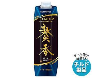【送料無料】 【チルド(冷蔵)商品】 KEY COFFEE(キーコーヒー) まろやか仕立て 贅香 微糖 1L紙パック×6本入 ※北海道・沖縄・離島は別途送料が必要。
