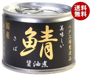 【送料無料】 伊藤食品 美味しい鯖醤油煮 190g缶×24個入 ※北海道・沖縄・離島は別途送料が必要。