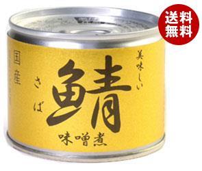 【送料無料】 伊藤食品 美味しい鯖味噌煮 190g缶×24個入 ※北海道・沖縄・離島は別途送料が必要。