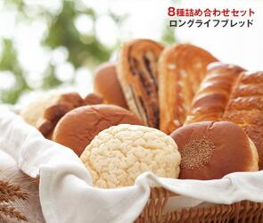 【送料無料】 敷島製パン Pasco(パスコ) 8種詰め合わせセット ※北海道・沖縄・離島は別途送料が必要。