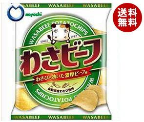 【送料無料】 山芳製菓 ポテトチップス わさビーフ 55g×12袋入 ※北海道・沖縄・離島は別途送料が必要。