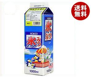 【送料無料】 ホーマー 氷みつレモン 1000ml紙パック×12本入 ※北海道・沖縄・離島は別途送料が必要。