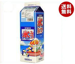 【送料無料】 ホーマー 氷みつラムネ風味 1000ml紙パック×12本入 ※北海道・沖縄・離島は別途送料が必要。