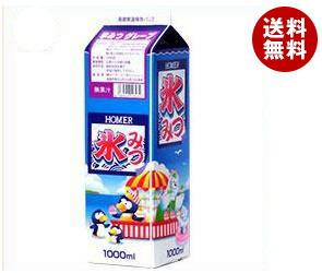 【送料無料】【2ケースセット】 ホーマー 氷みつグレープ 1000ml紙パック×12本入×(2ケース) ※北海道・沖縄・離島は別途送料が必要。