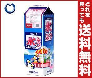 【送料無料】 ホーマー 氷みつコーラ 1000ml紙パック×12本入 ※北海道・沖縄・離島は別途送料が必要。