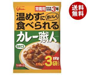 【送料無料】 グリコ 常備用カレー職人 3食パック 甘口 (170g×3袋)×10袋入 ※北海道・沖縄・離島は別途送料が必要。