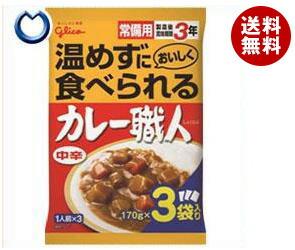 【送料無料】 グリコ 常備用カレー職人3食パック 中辛 (170g×3袋)×10袋入 ※北海道・沖縄・離島は別途送料が必要。