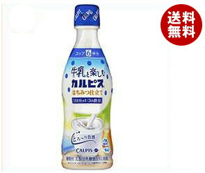 【送料無料】 カルピス 牛乳と楽しむカルピス(CALPIS) 300mlペットボトル×12本入 ※北海道・沖縄・離島は別途送料が必要。