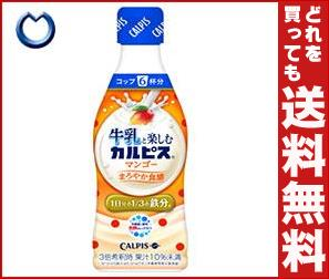 【送料無料】 カルピス 牛乳と楽しむカルピス(CALPIS) マンゴー 300mlペットボトル×12本入 ※北海道・沖縄・離島は別途送料が必要。
