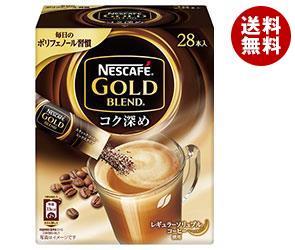 【送料無料】【2ケースセット】 ネスレ日本 ネスカフェ ゴールドブレンド コク深め スティックコーヒー 6.6g×28P×12箱入×(2ケース) ※北海道・沖縄・離島は別途送料が必要。