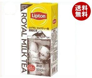 送料無料 リプトン ロイヤルミルクティ用濃縮紅茶 1000ml紙パック×6本入 ※北海道・沖縄・離島は別途送料が必要。