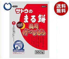【送料無料】 サトウ食品 サトウのまる餅 徳用杵つきもち 550g×12袋入 ※北海道・沖縄・離島は別途送料が必要。
